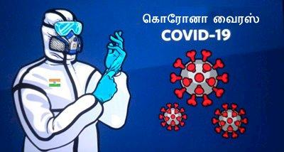 கொரோனா வைரஸ் - 2019  (COVID-19)